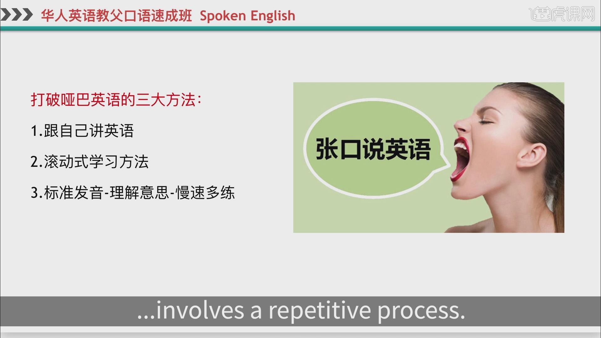 如何提高英语口语_如何打破哑巴英语-【42节口语对话套课】 - 学生专区教程_无 - 虎 ...