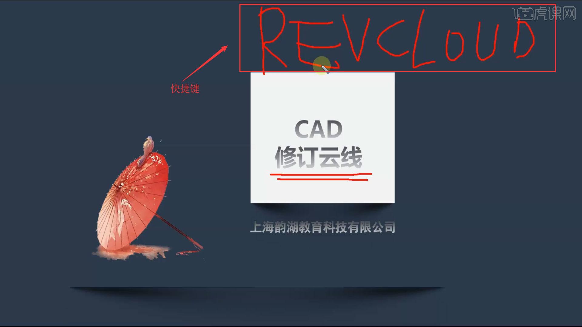方向引导线图标_CAD基础教学-修正云线的绘制 - 室内设计教程_CAD(2020) - 虎课网