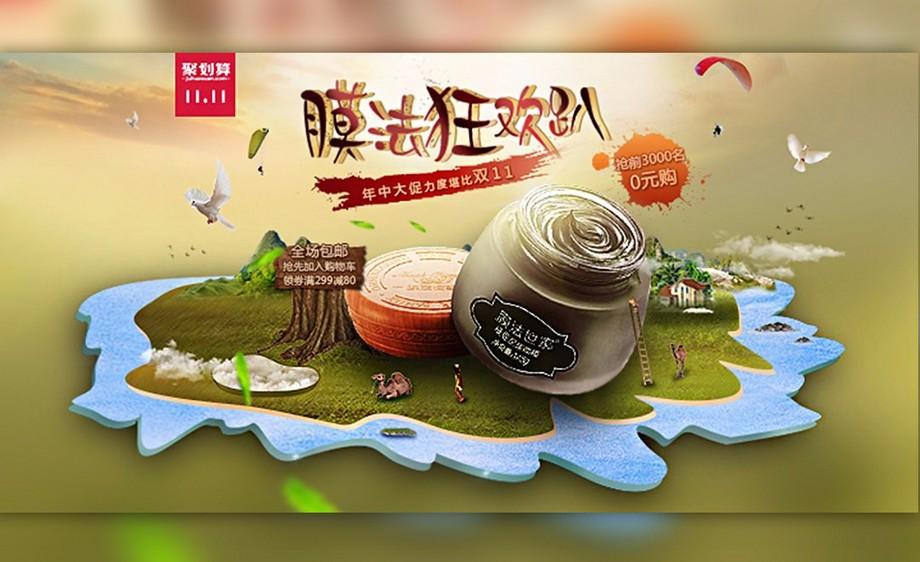 ps-水岛合成风化妆品促销banner