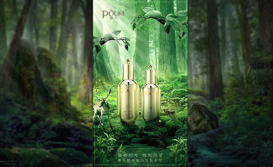 ps-护肤品原创广告合成-森林场景