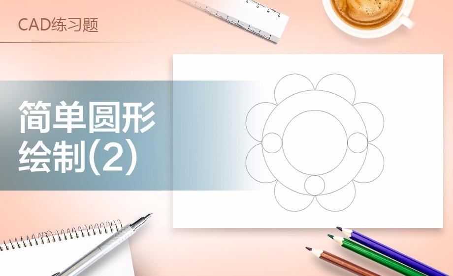 cad-圆形组合图形绘制练习