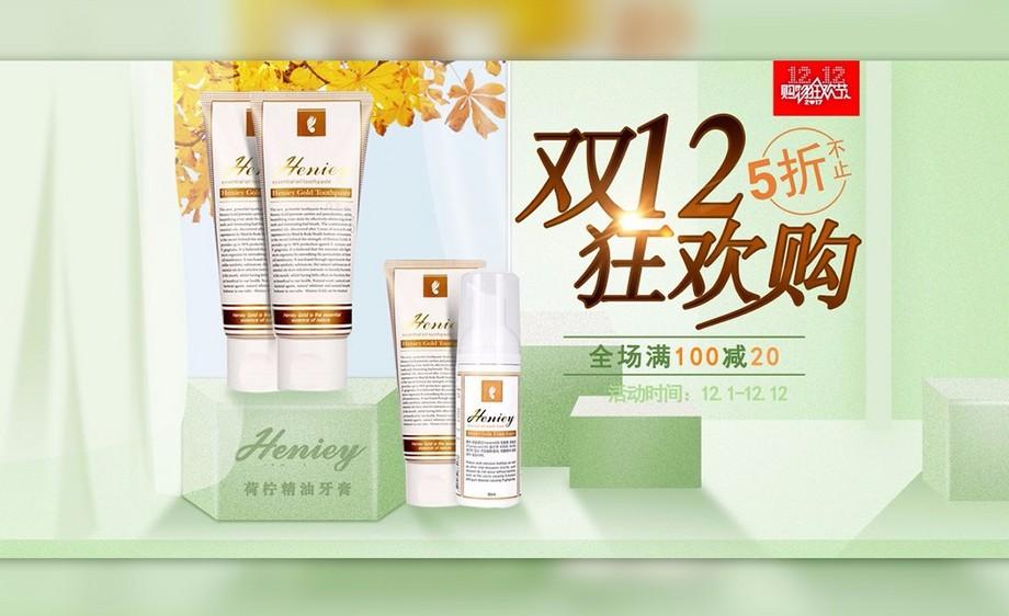 ps-双12清新风格日用品海报