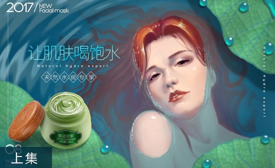 ps-电商护肤品手绘海报-上
