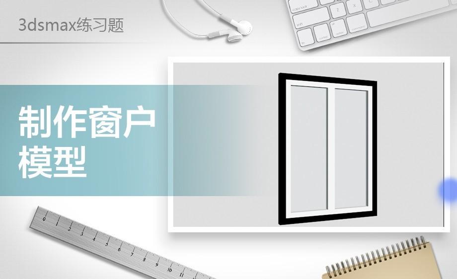 3dsmax-制作窗户模型