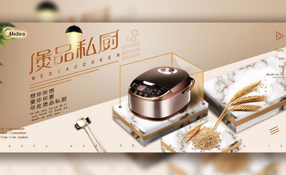 ps-厨具产品活动海报