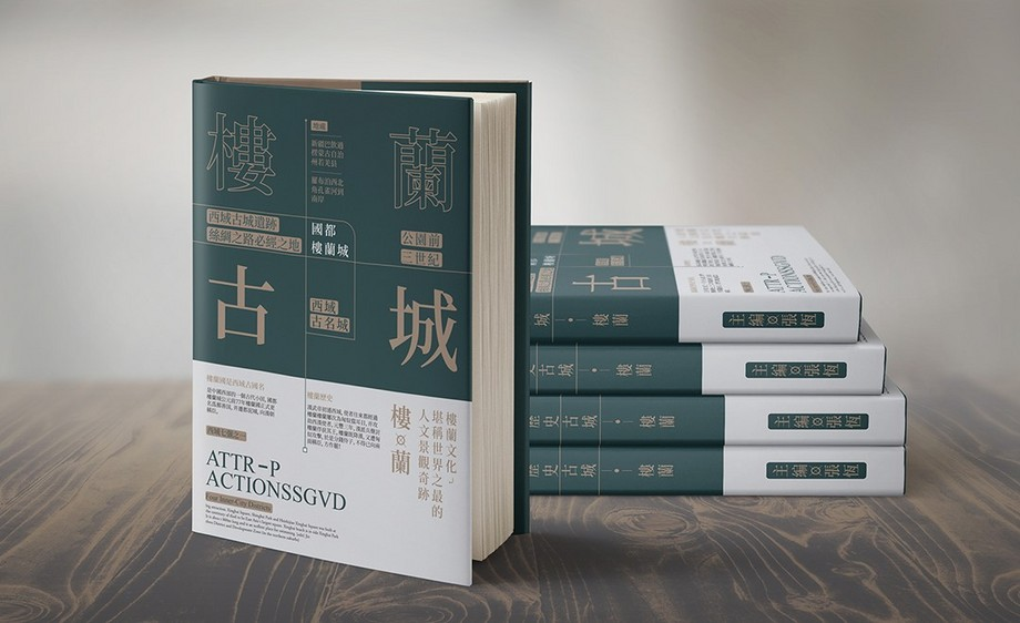ai ps-历史文化书籍《楼兰古城》封面设计