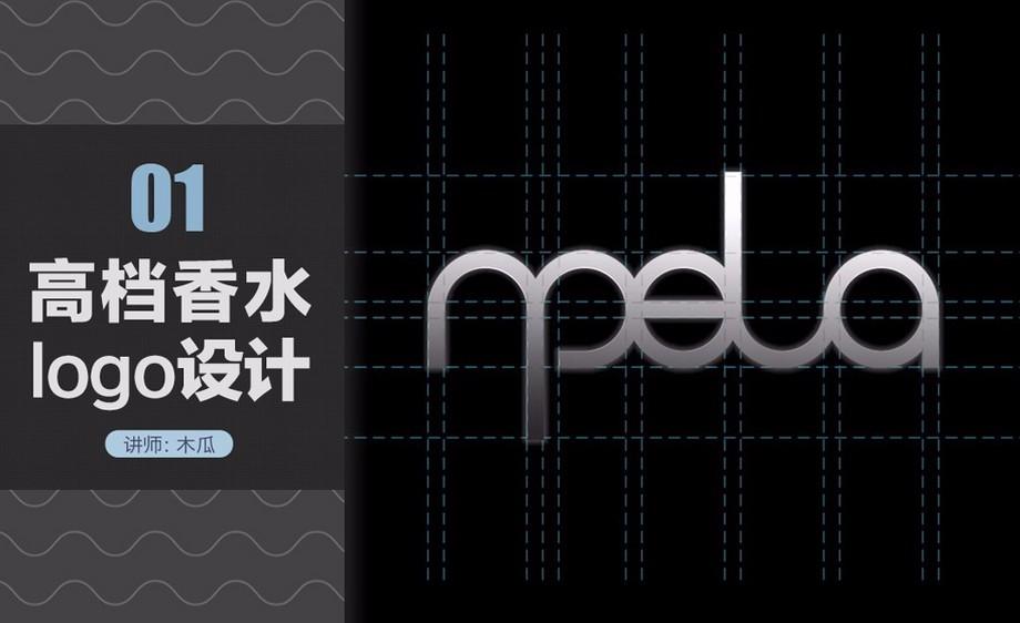 AI-高级香水商标设计logo标准制图步骤视频_品预警的教程图片