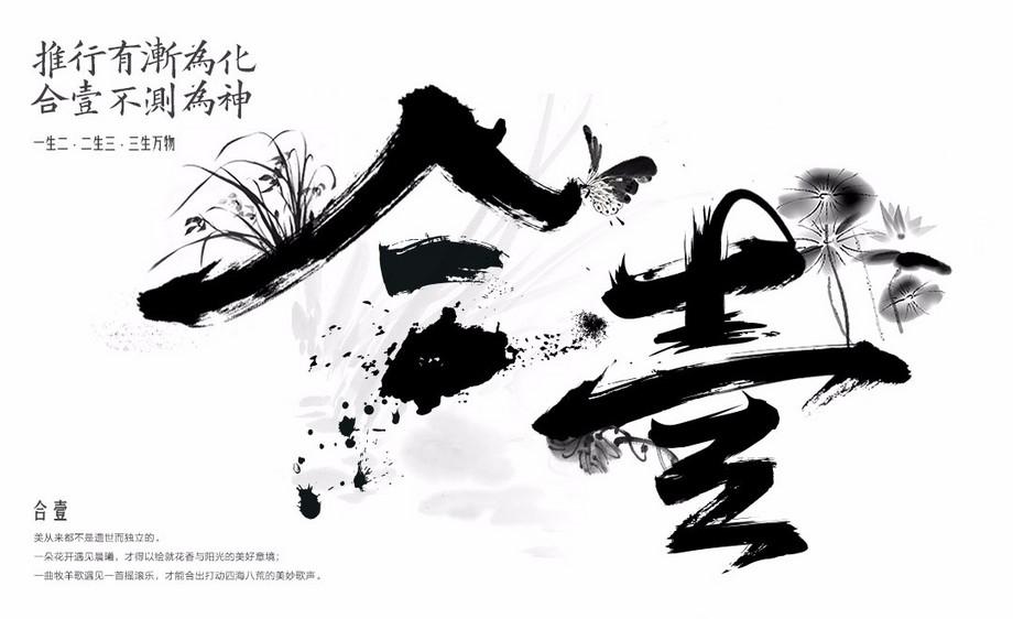 ps-中国风毛笔字 合壹视频教程_字体设计-虎课网