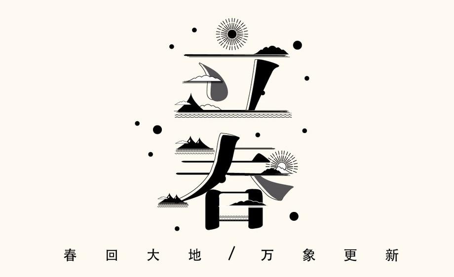 ai-24节气立春字形设计字体设计视频教程下载 字体-虎