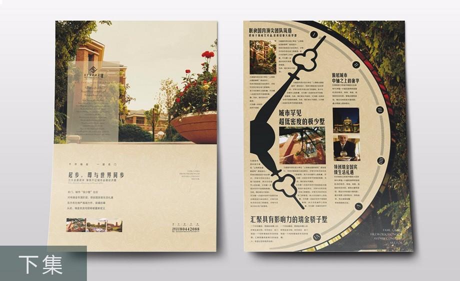 cdr-欧式地产宣传单页设计(下集)