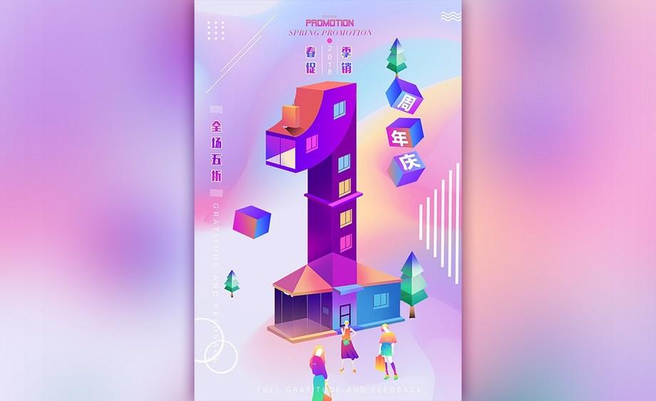 ps-手绘插画周年庆海报