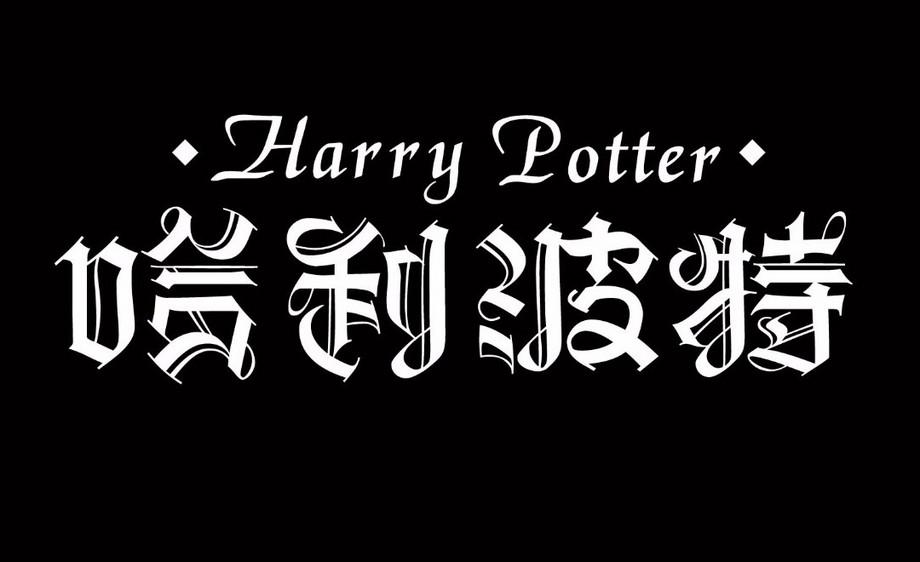 ai-黑白字体哈利波特视频教程_字体设计-虎课网
