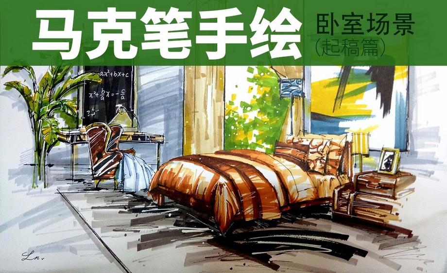 马克笔手绘-卧室场景(起稿篇)