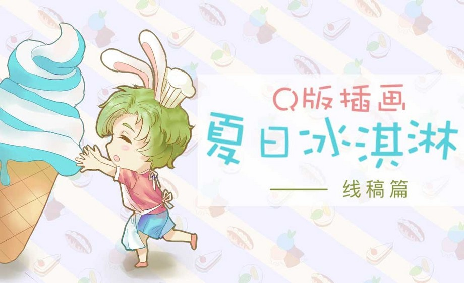 sai-q版插画-夏日的冰淇淋-线稿篇