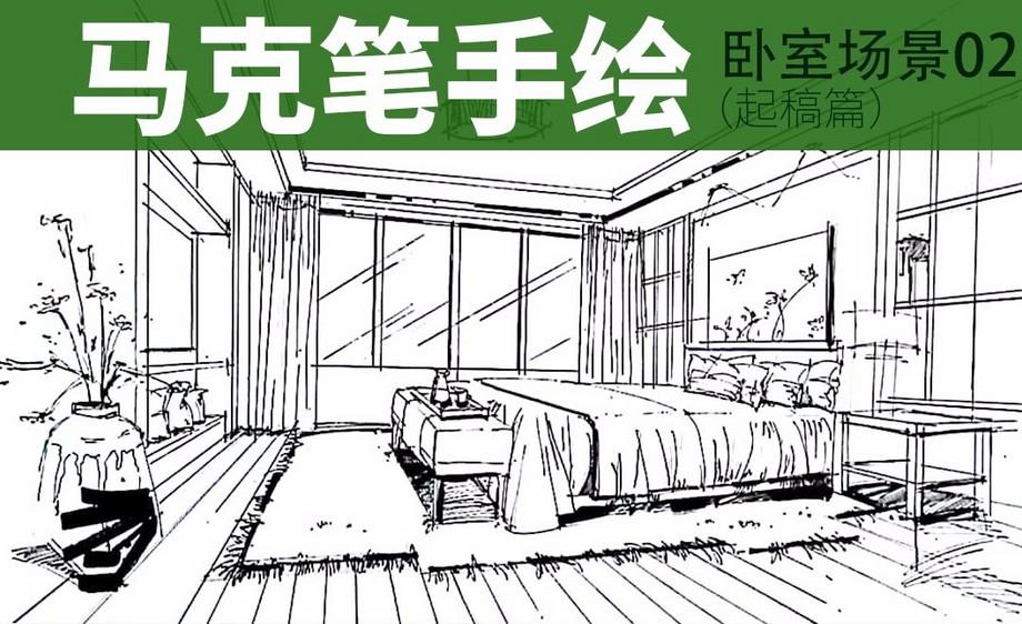马克笔手绘-卧室场景02(起稿篇)