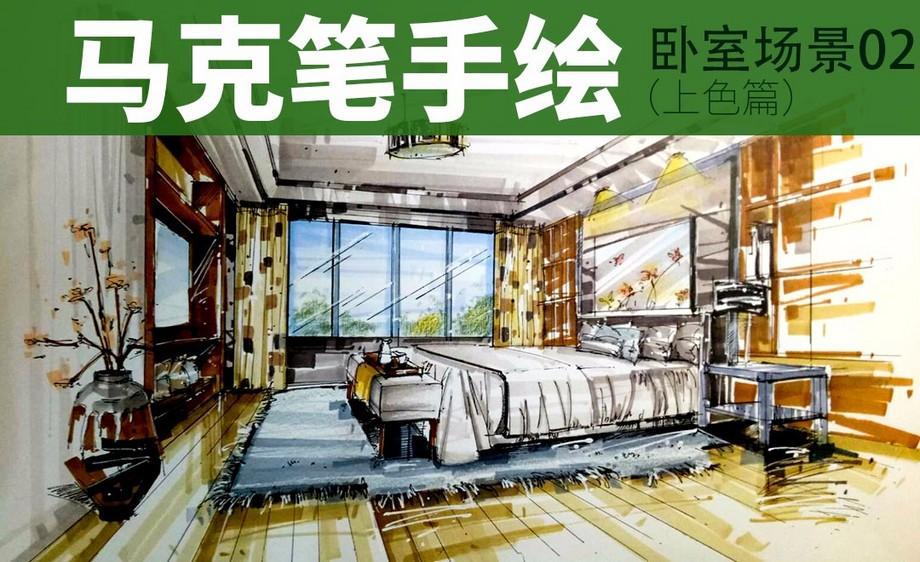 马克笔手绘-卧室场景02(上色篇)视频教程_室内设计-虎