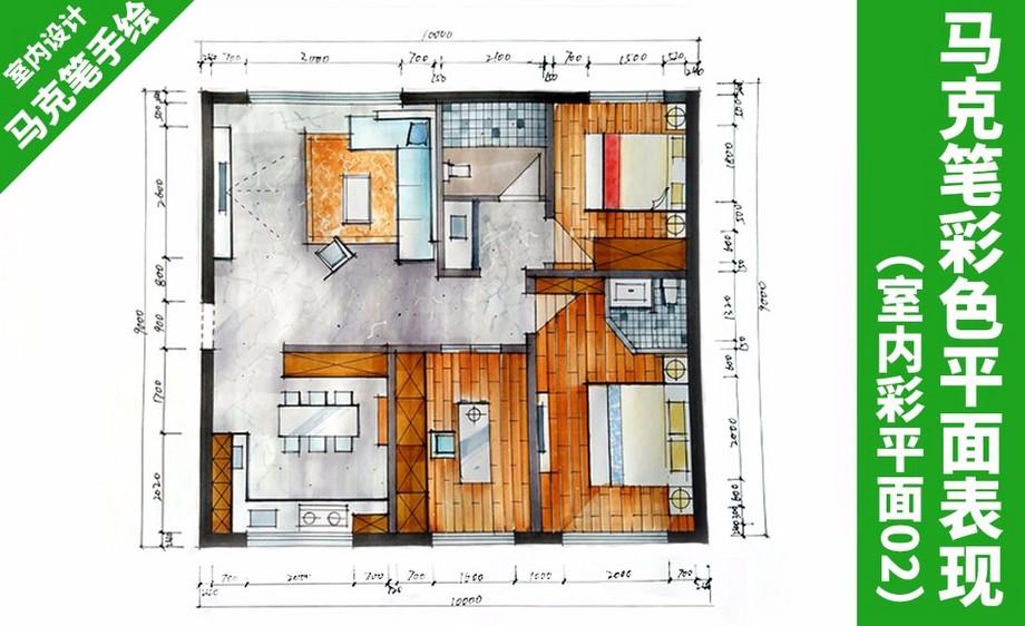 马克笔手绘-彩色平面表现(室内彩色平面02)
