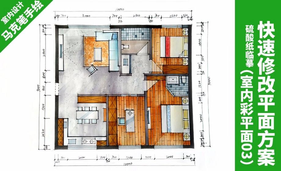 马克笔手绘-方案快速修改方法——硫酸纸临摹(室内彩色平面03)