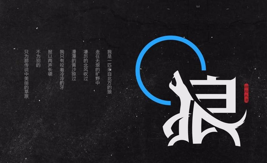 ai-创意字体设计狼视频教程_字体设计-虎课网