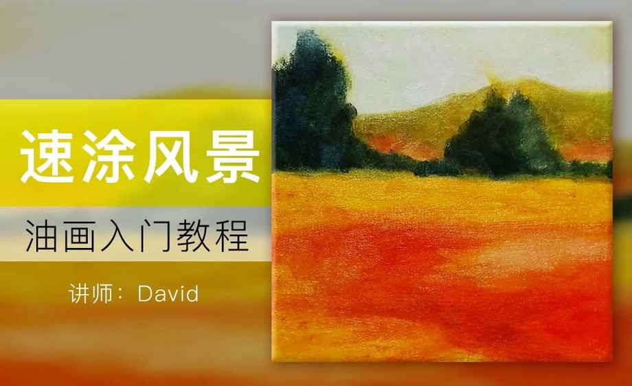 油画入门教程-大色块绘制风景1