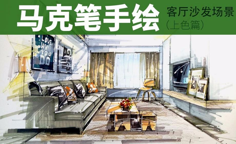 马克笔手绘-客厅沙发场景(上色篇)