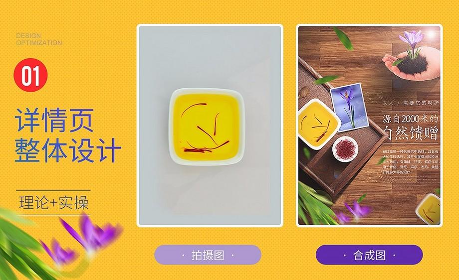 PS-藏红花保养品视频页首屏海报设计详情思路软家乐酷装修设计图片
