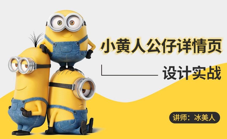 ps-小黄人公仔详情页设计实战(一)
