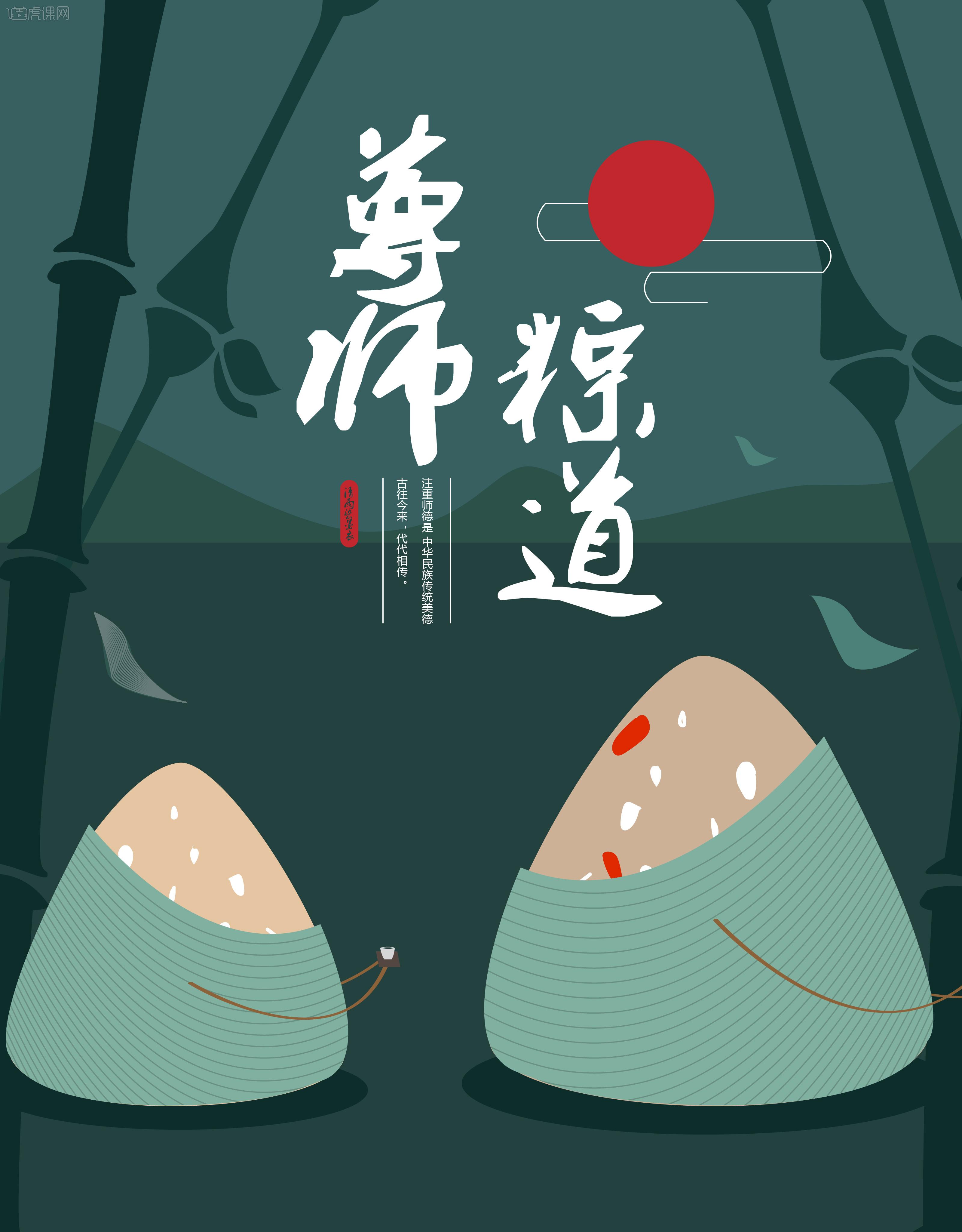 """ai-粽情粽义端午节鼠绘创意海报 尊师""""粽""""道  快给好友分享吧~分享: 4"""