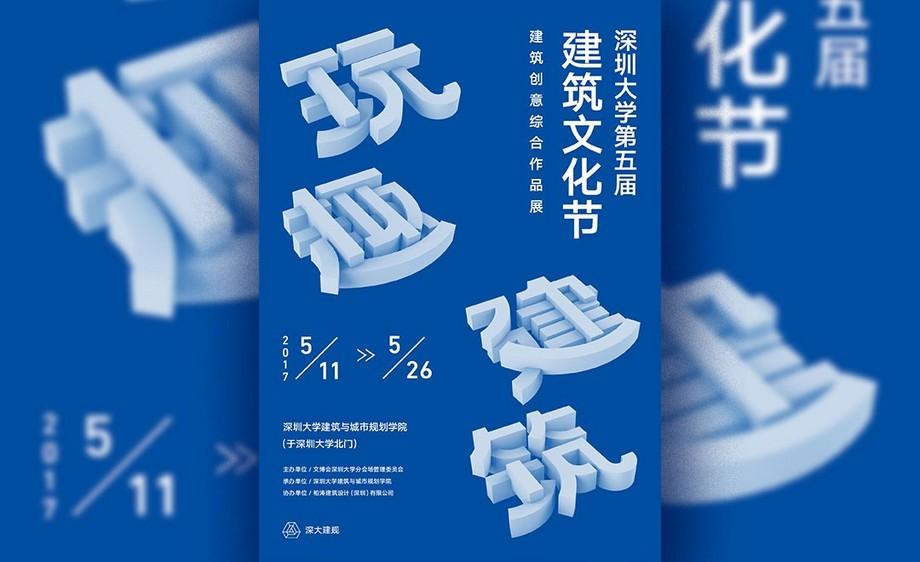 首頁 海報設計  ps+c4d-《玩趣建筑》字體3d排版海報  vip優惠升級
