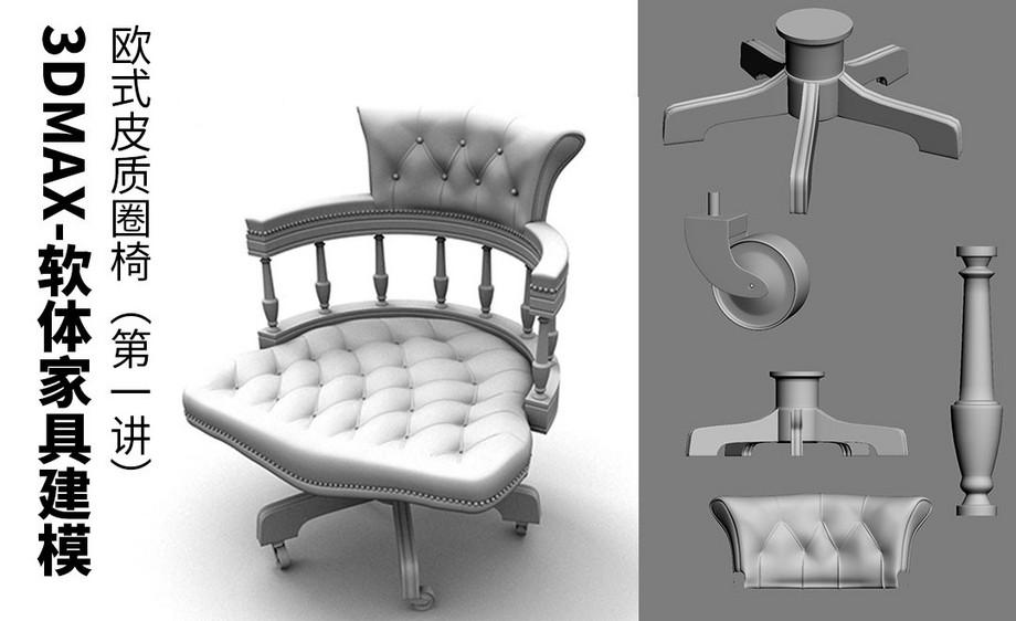 3dmax-软体家具建模-欧式皮质圈椅01视频教程_室内-虎