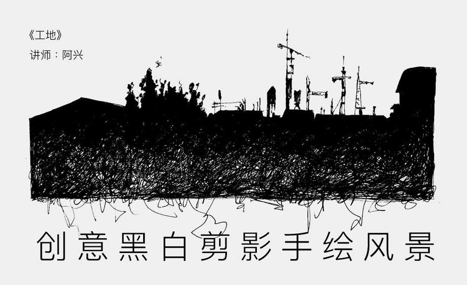针管笔-工地-创意黑白剪影手绘风景