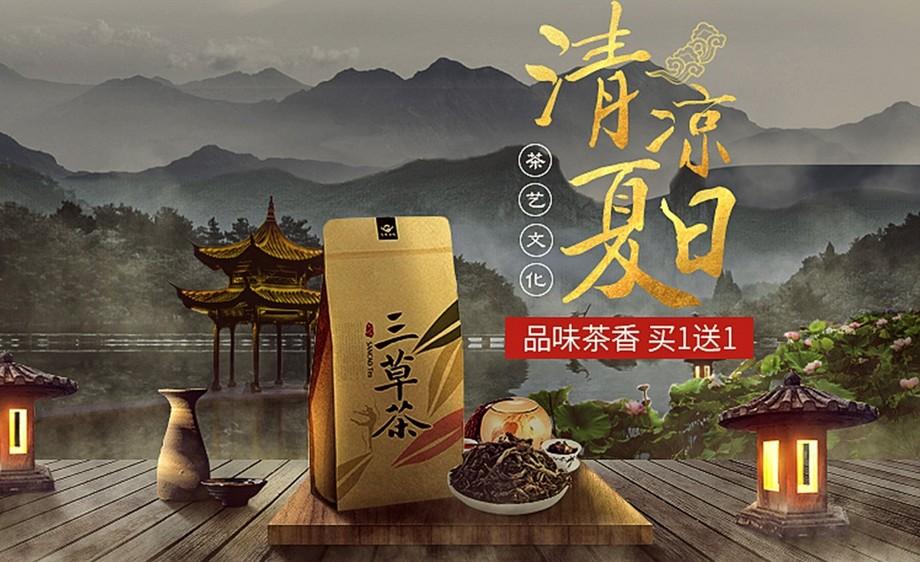 ps-古风茶叶场景合成手机端海报(上)