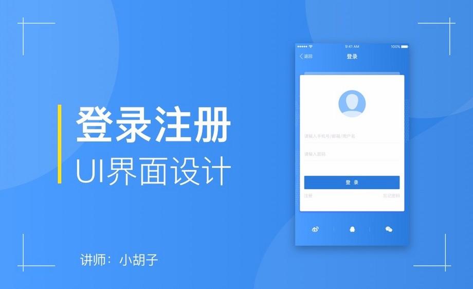 登录界面ui设计_app-登录注册界面ui设计