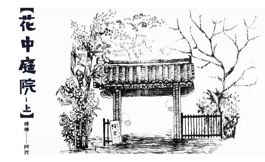 针管笔绘画-花中庭院-上-黑白风景创意插画