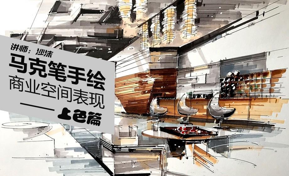 马克笔手绘-商业空间(上色篇)