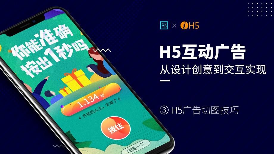 H5互动技巧-视频切图广告教程广告_UIv技巧-虎如何用信用卡买手机图片
