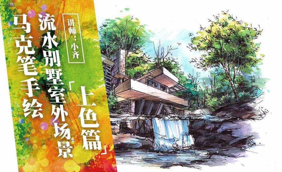 马克笔手绘-流水别墅室外场景表现(上色篇)