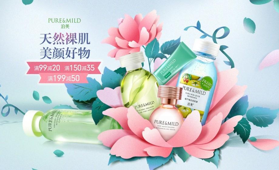 ps-清新手绘风化妆品海报设计(上)