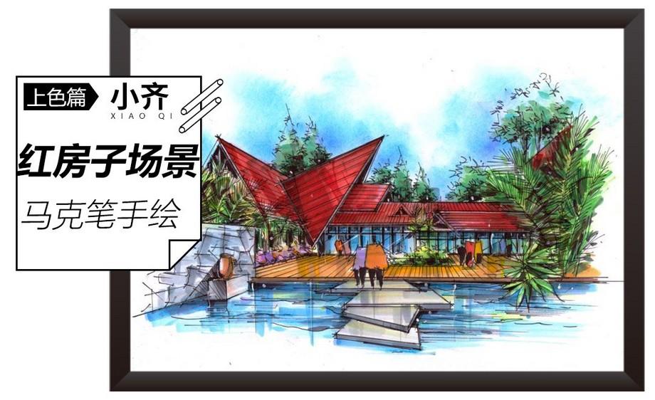 马克笔手绘-红房子室外表现上色篇