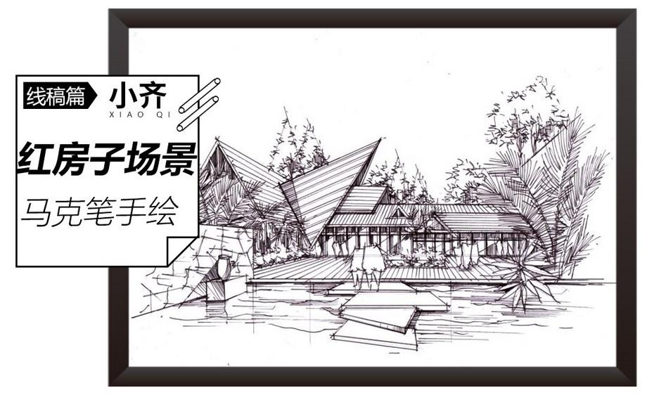 马克笔手绘-红房子室外表现线稿篇