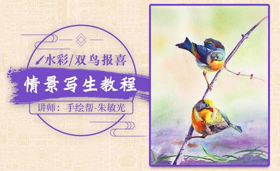 水彩-双鸟报喜-风景实例教程