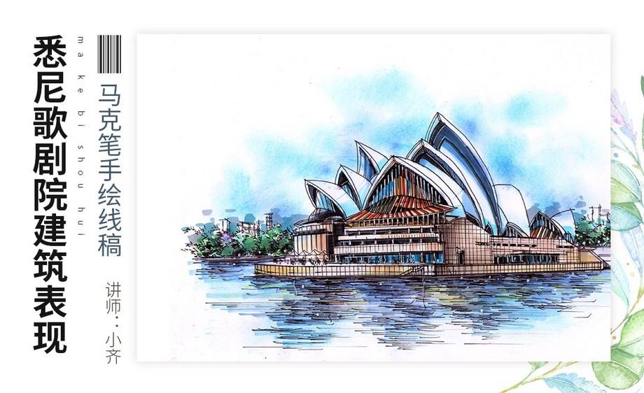 马克笔手绘-悉尼歌剧院建筑表现-线稿篇