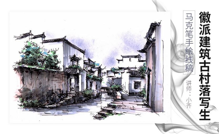 马克笔手绘-徽派建筑古村落写生-线稿篇