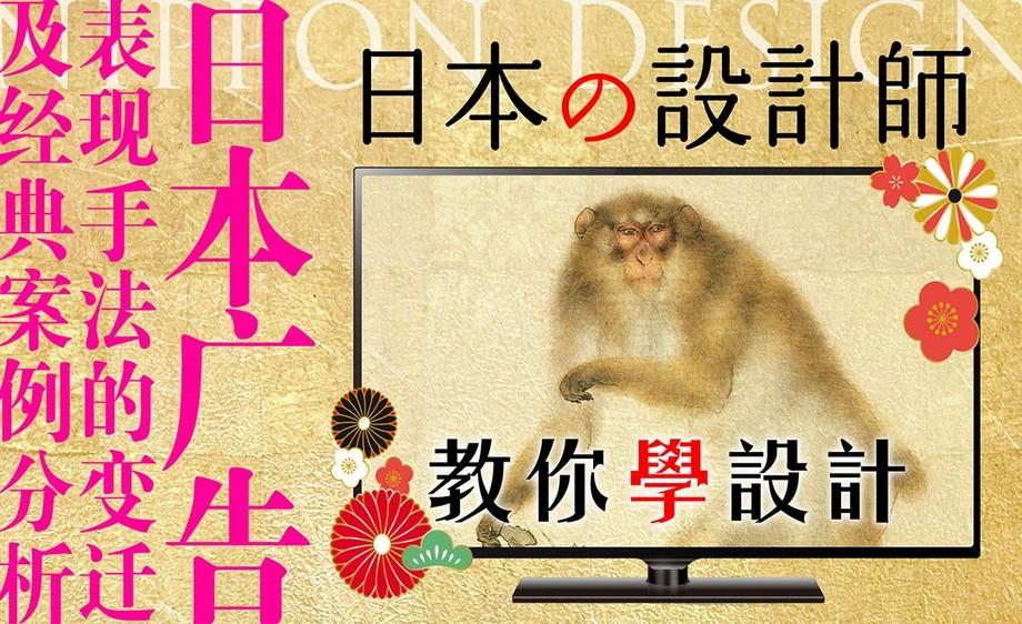 日本广告设计教程案例分析(上)视频经典_海外调教成魔破解图片