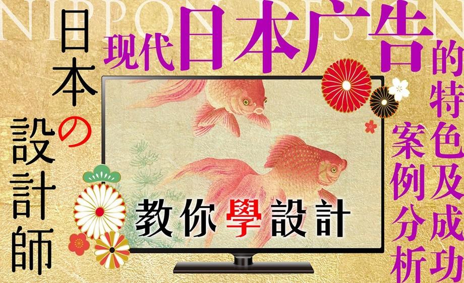 日本广告设计教程案例分析(中)教程经典_海外3dmax门建模视频图片