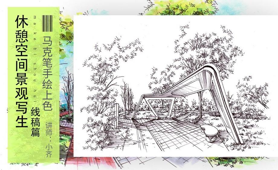 首页 室内设计  马克笔手绘-休憩空间景观写生-线稿篇