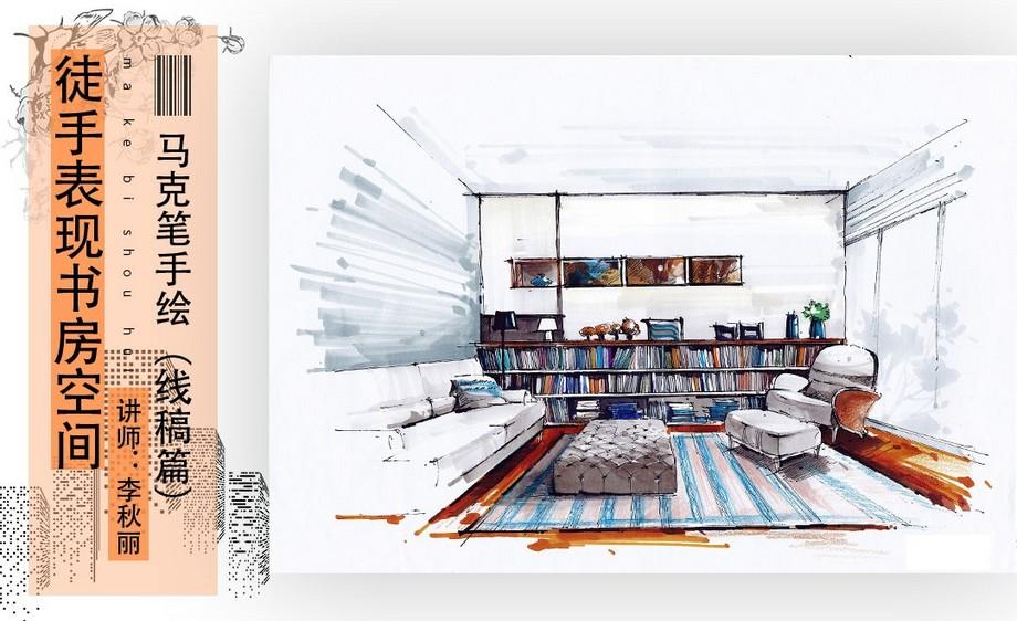 马克笔手绘-徒手表现书房空间-线稿篇