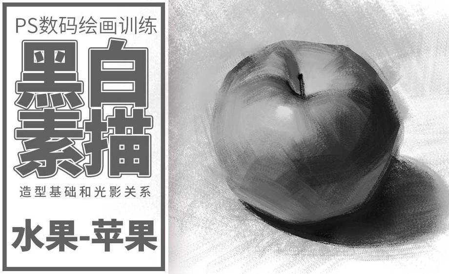 ps-板绘-素描静物-苹果