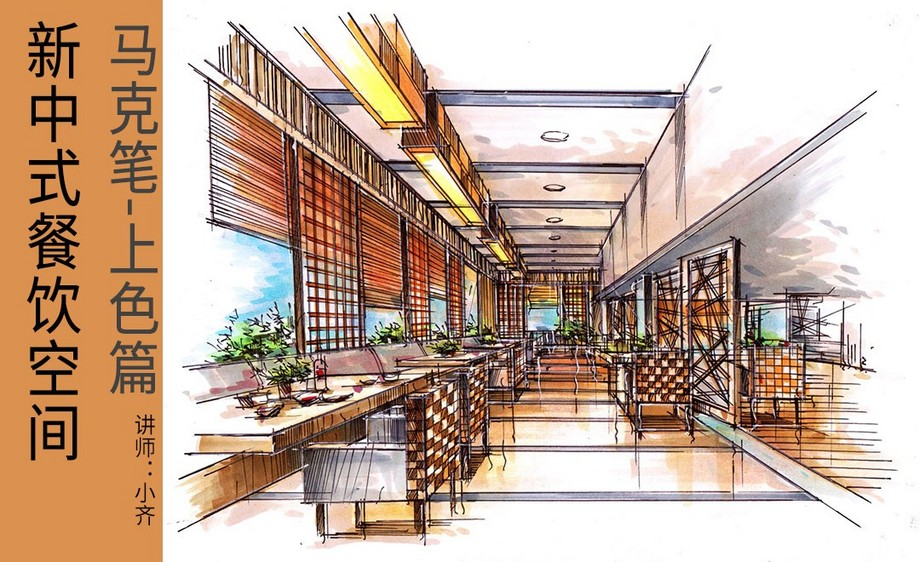 马克笔手绘-新中式空间代码-上色篇视频教程_餐饮步骤图片