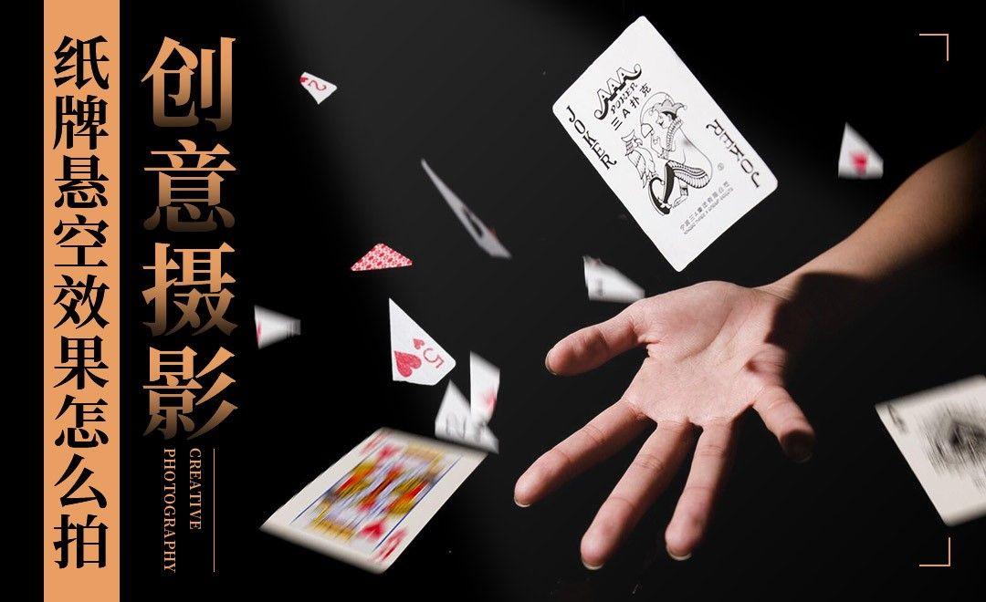 魔术师纸牌悬空效果怎么拍-创意摄影